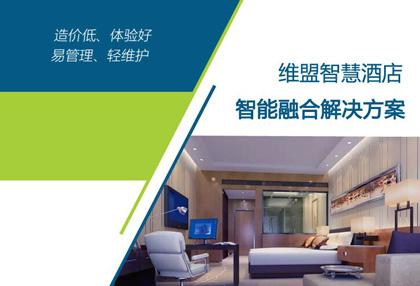 维盟智慧酒店融合方案丨操作带感的酒店新科技