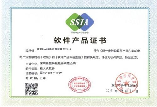 """2017年08月 获得深圳市软件行业协会颁布的""""软件产品证书"""""""