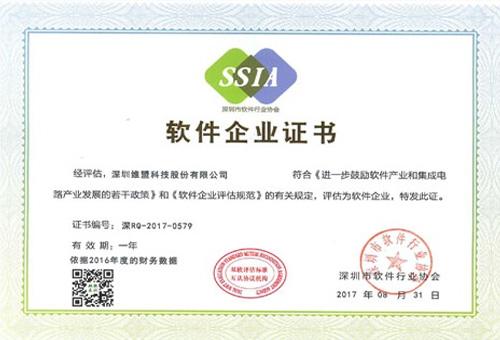 """2017年08月 获得深圳市软件行业协会颁布的""""软件企业证书"""""""