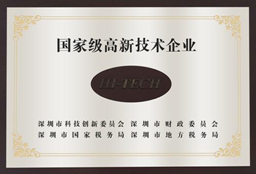 荣获国家级高新技术企业证书