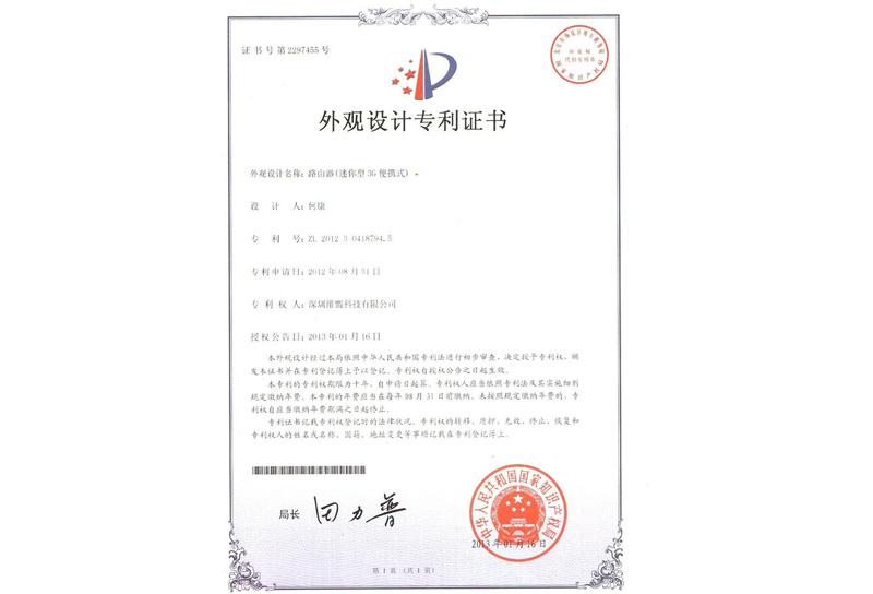 """2013年01月  路由器(迷你型3G便携式) 获得中华人民共和国国家知识产权局颁发的 """"外观设计专利证书"""""""