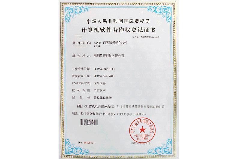 """2012年04月 WAYOS 网页视频缓存软件V1.0 获得中华人民共和国国家版权局颁发的 """"计算机软件著作权登记证书"""""""