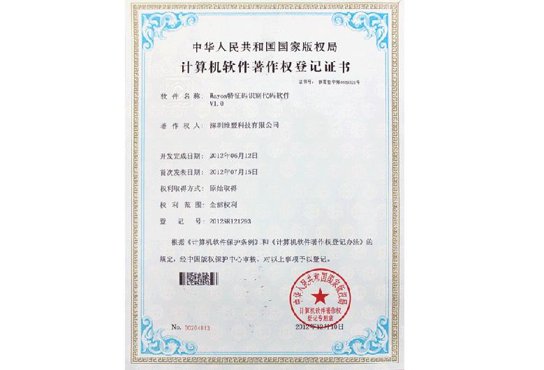 """2012年07月 WAYOS 特别码识别代码软件V1.0 获得中华人民共和国国家版权局颁发的 """"计算机软件著作权登记证书"""""""