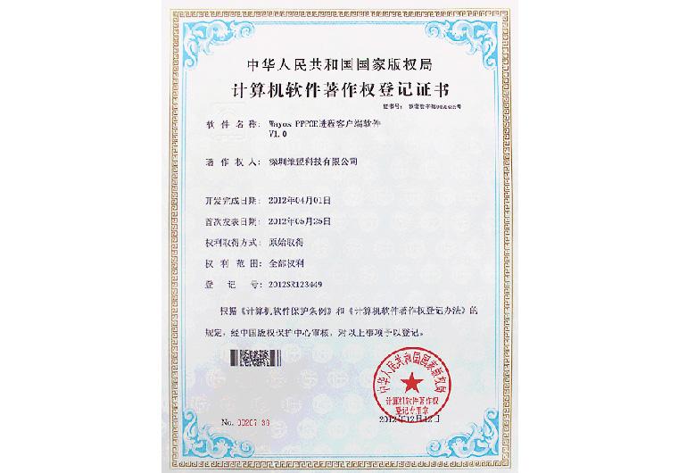 """2012年05月 WAYOS PPPoE进程客户端软件V1.0 获得中华人民共和国国家版权局颁发的 """"计算机软件著作权登记证书"""""""