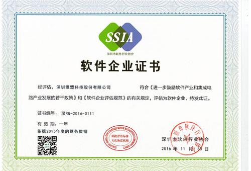 """2016年11月  获得深圳市软件行业协会颁发的 """"软件企业证书"""""""