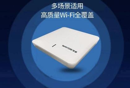 「新品」维盟11AC · MU-MIMO、1167M双频吸顶式AP:AP-X6