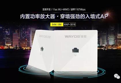 New丨维盟双频百兆11ac入墙AP:WAP-3018穿墙效果不一样!