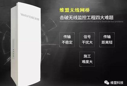 你不知道的无线网桥→室外&电梯两者区别?