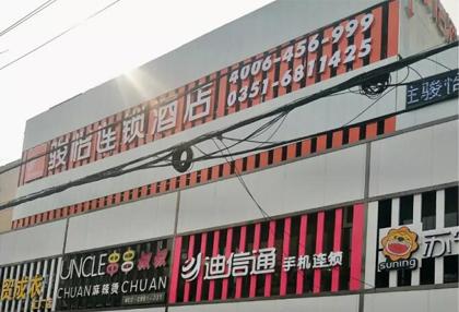维盟IPTV解决方案之山西太原骏怡连锁酒店