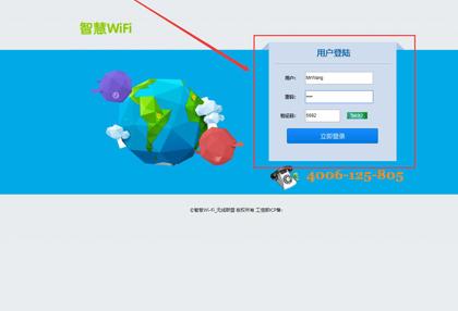 重要丨关于维盟智慧WiFi平台迁移的通知及相关操作