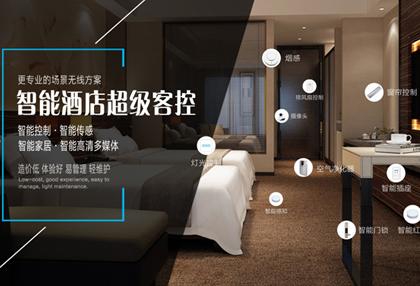 声控全场丨酒店新科技:维盟智能AI语音客房