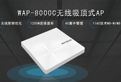 性能暴击丨维盟1200M双频并发式吸顶WAP-8000C