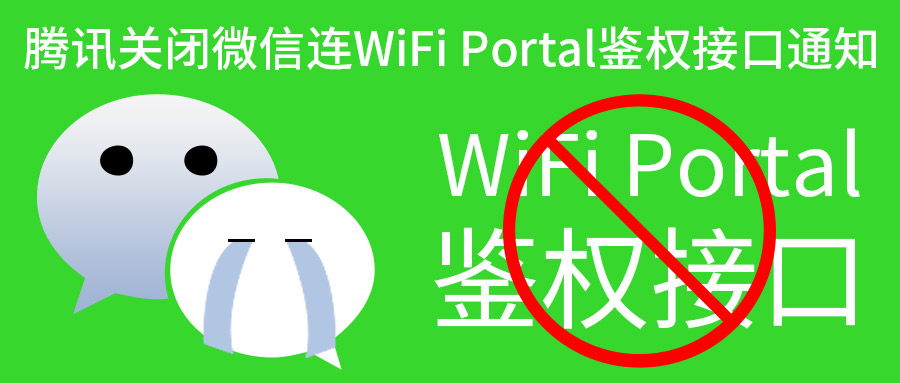 重大通知 | 腾讯关闭微信连WiFi Portal鉴权接口